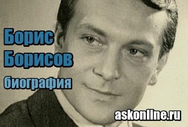 Миниатюра Актёр Борис Борисов – биография