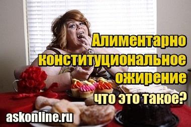 Фотография Алиментарно конституциональное ожирение – что это такое