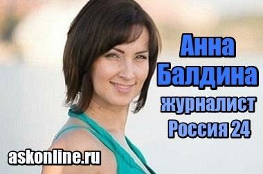 Фотография Анна Балдина – журналист Россия 24 – биография