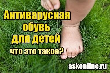 Картинка Антиварусная обувь для детей – что это такое, чем отличается от антивальгусной