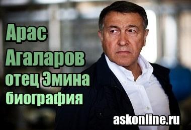 Фото Арас Агаларов – отец Эмина – биография