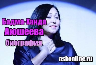 Картинка Бадма-Ханда Аюшеева – биография, муж