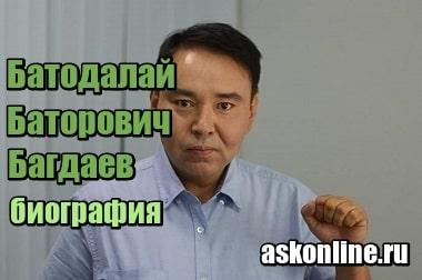 Фотография Батодалай Баторович Багдаев – биография