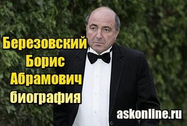 Миниатюра Березовский Борис Абрамович – биография