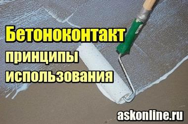 Фото Бетоноконтакт — принципы использования