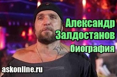 Миниатюра Биография байкера Александра Залдостанова