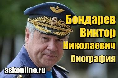 Фотография Бондарев Виктор Николаевич – генерал-полковник – биография
