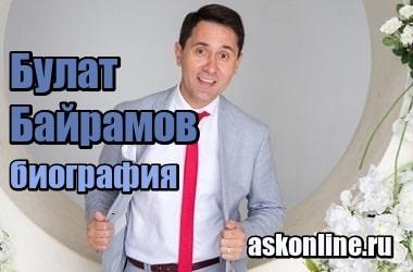 Фото Булат Байрамов – биография