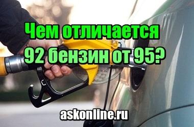 Фото Чем отличается 92 бензин от 95