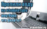 Фотография Что делать, если пролили воду на клавиатуру ноутбука и он не включается