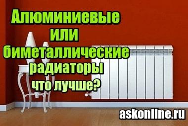 Изображение Что лучше – алюминиевые или биметаллические радиаторы отопления, чем они отличаются