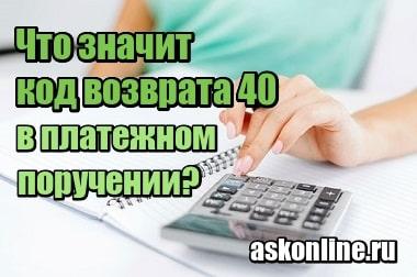 Миниатюра Что значит код возврата 40 в платежном поручении