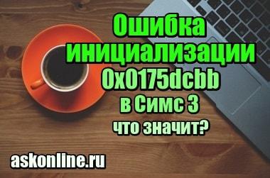 Фотография Что значит ошибка инициализации 0x0175dcbb в Симс 3