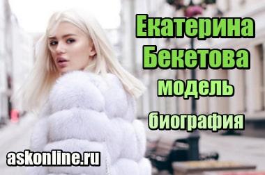 Фото Екатерина Бекетова, модель – биография