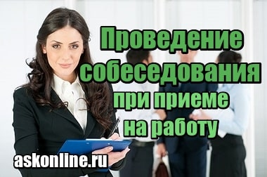 Фото Проведение собеседования при приеме на работу – вопросы