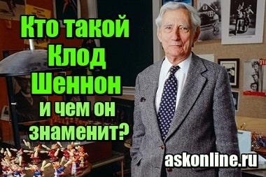 Фото Кто такой Клод Шеннон и чем он знаменит