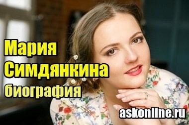 Фото Мария Симдянкина, актриса – биография, личная жизнь