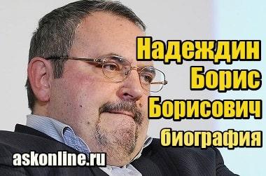 Картинка Надеждин Борис Борисович – биография, личная жизнь, семья, национальность