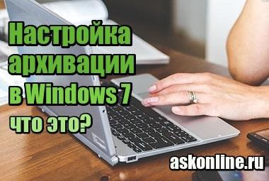 Изображение Настройка архивации в Windows 7 – что это