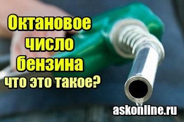 Фотография Октановое число бензина – что это такое