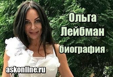 Миниатюра Ольга Лейбман – биография, бизнес