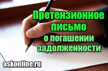 Миниатюра Претензионное письмо о погашении задолженности, образец