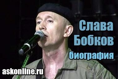 Миниатюра Слава Бобков – биография