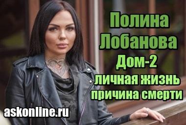 Картинка Участница Дом-2 Полина Лобанова – личная жизнь, причина смерти