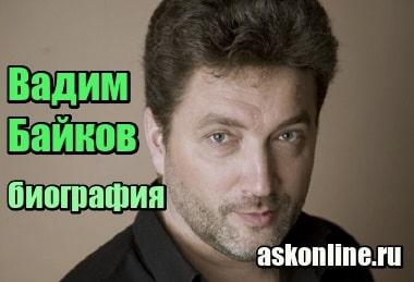 Фотография Вадим Байков – биография, личная жизнь
