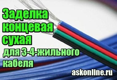 Фотография Заделка концевая сухая для 3-4-жильного кабеля – что это