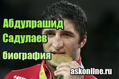 Фотография Абдулрашид Садулаев – биография
