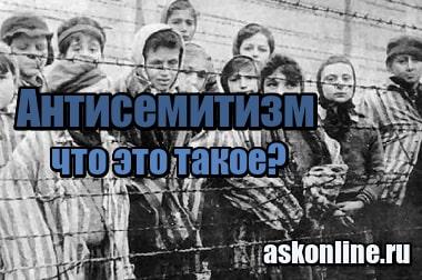 Фотография Антисемитизм – что это