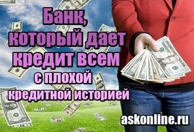 Фото Банк, который дает кредит всем с плохой кредитной историей