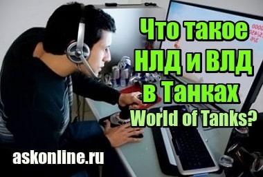 Картинка Что такое НЛД и ВЛД в Танках – World of Tanks