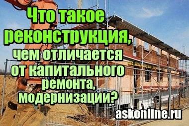 Картинка Что такое реконструкция, чем отличается от капитального ремонта, модернизации