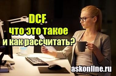 Изображение DCF – что это такое и как рассчитать