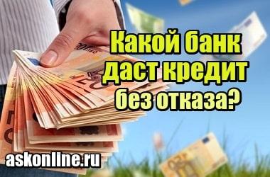 Фото Какой банк даст кредит без отказа