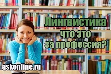 Фото Лингвистика – что это за профессия, кем работать, зарплата