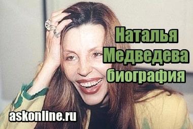 Фото Наталья Медведева – Жена Лимонова – биография, причина смерти, фото в молодости