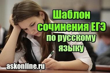 Фотография Шаблон сочинения ЕГЭ по русскому языку 2019 и 2018