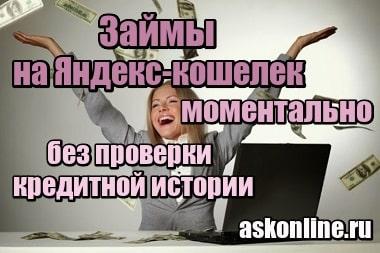 Фотография Займы на Яндекс кошелек моментально без проверки кредитной истории
