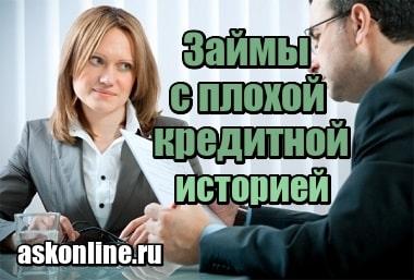 Кредит москва срочно