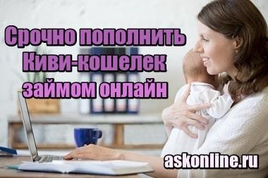 Фото Срочно пополнить Киви кошелек займом онлайн