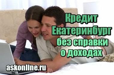 Картинка Кредит Екатеринбург без справки о доходах