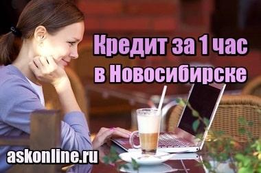Картинка Кредит за 1 час в Новосибирске