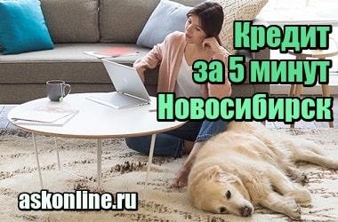 Миниатюра Кредит за 5 минут Новосибирск