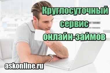 Фотография Круглосуточный сервис онлайн-займов
