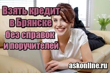 Картинка Взять кредит в Брянске без справок и поручителей, онлайн-заявка