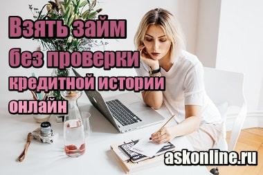 Фотография Взять займ без проверки кредитной истории онлайн