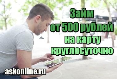 Миниатюра Займ от 500 рублей на карту круглосуточно